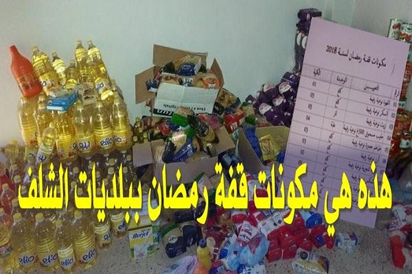 هذه هي مكونات قفة رمضان ببلديات الشلف