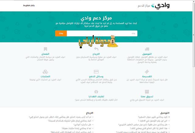 2edb4b00a افضل مواقع تسوق اون لاين 2016 العربية - مدونة أرباحي