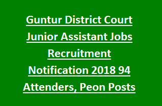 Guntur District Court Junior Assistant Jobs Recruitment Notification 2018 94 Attenders, Peon Posts