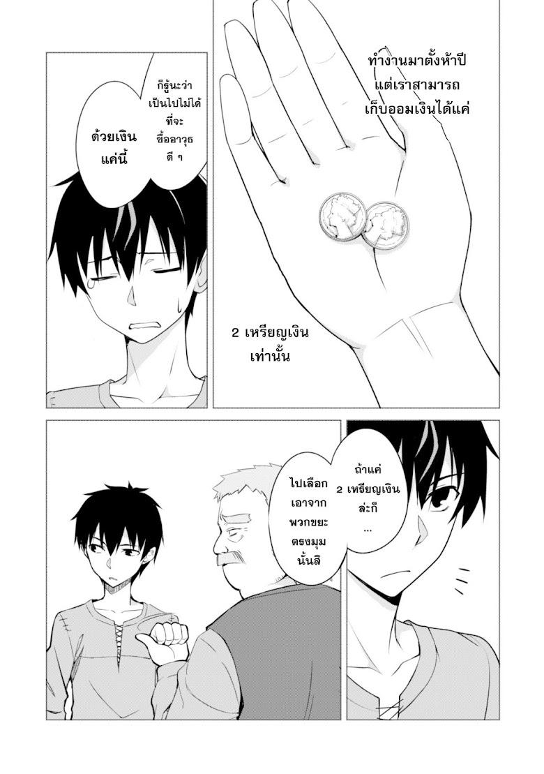 Boshoku no berserk - หน้า 17