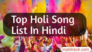 holi songs in hindi