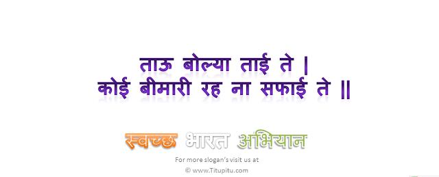 swachhta-abhiya-slogans