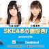 SKE48 akan tampil di acara Ameba TV 'SKE48 no Tabi suki! powered by HotelsCombined'
