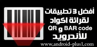 افضل، 3 تطبيقات، لقراءة، ومسح، صنع، عمل اكواد الباركود، ،QR،  BAR code للاندرويد، ،QR،  BAR code، Scanner، Barcode Scanner ، QR Droid Code Scanner، NeoReader QR & Barcode Scanner، تطبيق قرائة باركود، تطبيق مسح كيو ار، تطبيق صنع اكواد باركود، عمل اكواد باركود، كود باركود، تطبيق باركود، افضل تطبيق، تحميل، تنزيل، apk