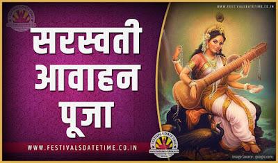2019 सरस्वती आवाहन पूजा तारीख व समय, 2019 सरस्वती आवाहन त्यौहार समय सूची व कैलेंडर