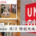 Uniqlo 双12 特别大减价!服装最低只需RM29!