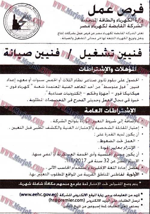 الاعلان الرسمى لوظائف وزارة الكهرباء منشور بالاهرام 13 / 1 / 2016