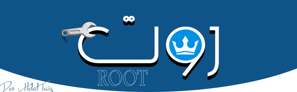 موقع روت | Root