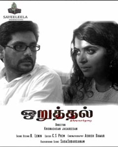 Watch Oruthal 2016 Tamil Movie Trailer Youtube HD Watch Online Free Download