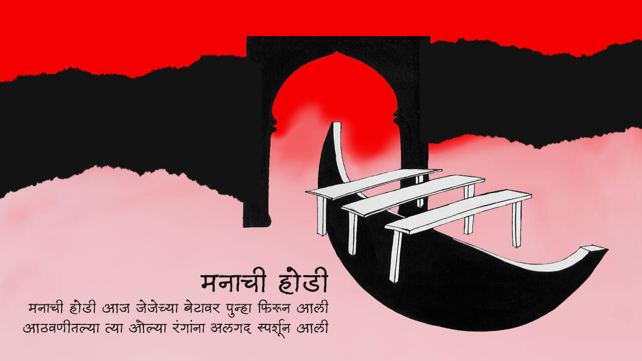 मनाची होडी - मराठी कविता | Manachi Hodi - Marathi Kavita