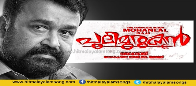 Pulimurugan Malayalam Movie Songs Lyrics