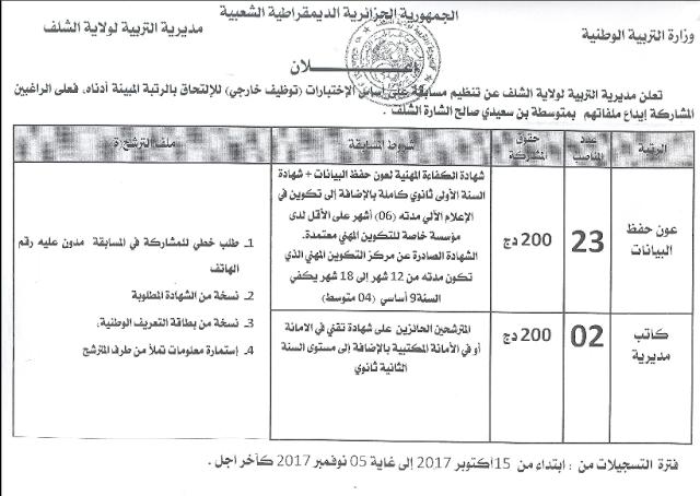 اعلان مسابقة توظيف بمديرية التربية لولاية الشلف أكتوبر 2017