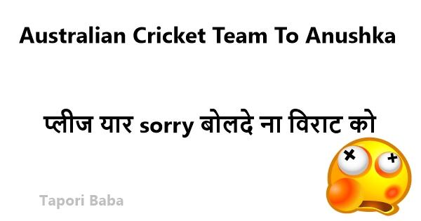 india australia t20 match jokes