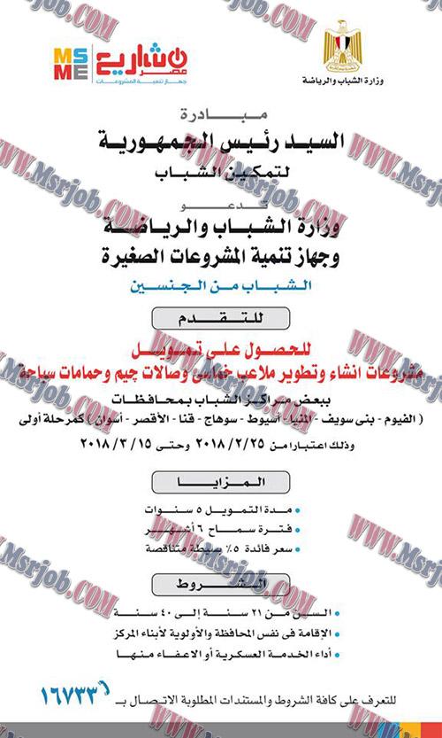 مبادرة السيد رئيس الجمهورية بمنح قروض للشباب بفائده بسيطه 20 / 2 / 2018