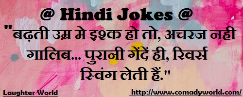very funny jokes- Deven Laughter World