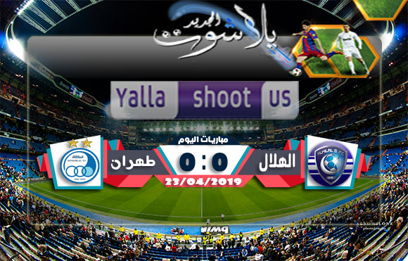 نتيجة مباراة الهلال واستقلال طهران اليوم 23-04-2019 دوري أبطال آسيا
