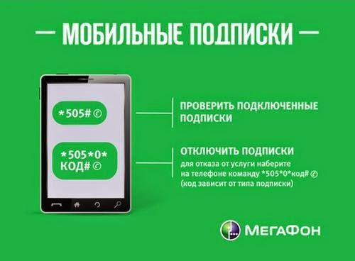 мегафон модем подписки