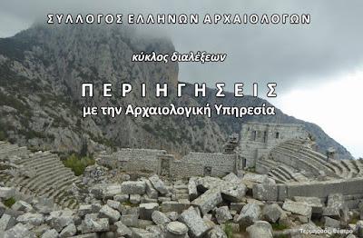 O Αλέξανδρος, η Πόλις και η Ελληνιστική Οικουμένη στο φως της αρχαιολογικής μαρτυρίας