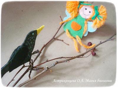 весна, птицы, скворец, пальчиковые игрушки, феечки, фетр, ветки