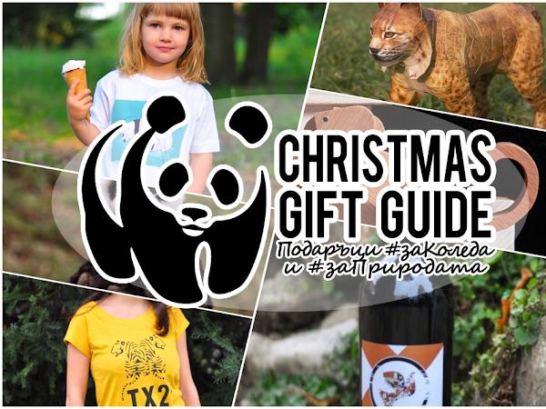 Christmas Gift Guide: Подаръци #заКоледа и #заПриродата