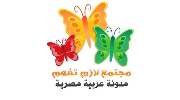 مجتمع لازم تفهم - مدونة عربية مصرية