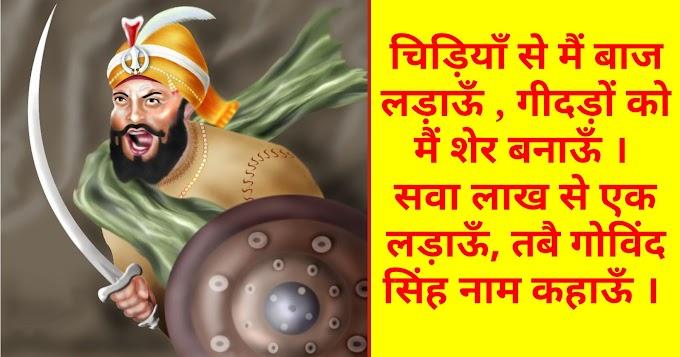 गुरु गोविंद सिंह के ३५० वें प्रकाश पर्व पर---!  हुतात्माओं के प्रेरणा श्रोत गुरु अर्जुनदेव ----!