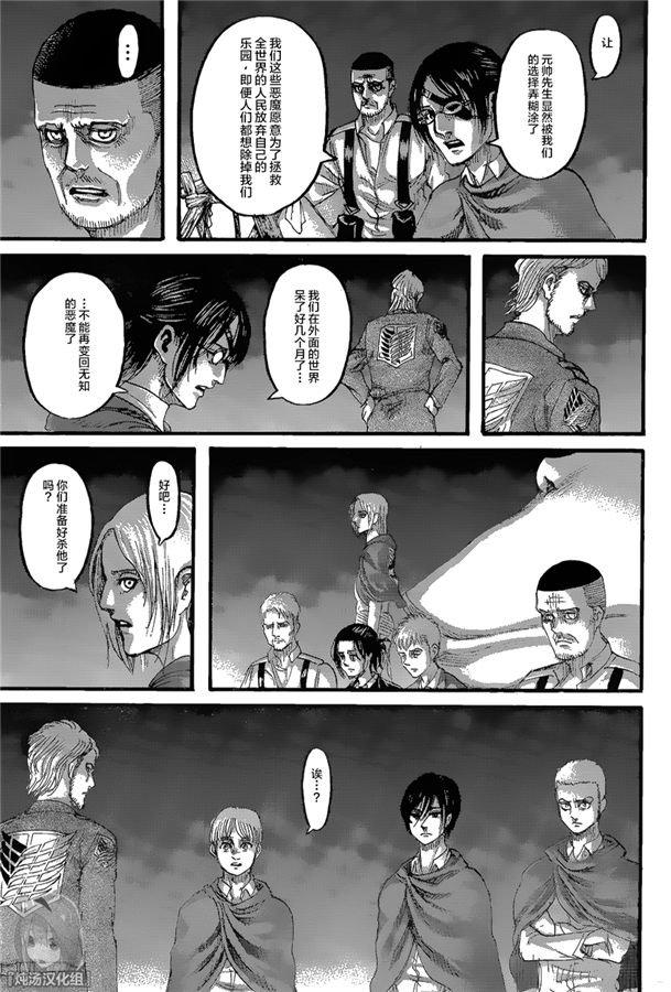 進擊的巨人: 127话 终末之夜 - 第14页