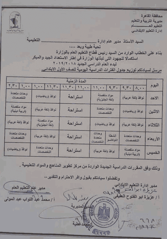 جدول الصف الأول الابتدائي الجديد للصف الأول الابتدائي محافظة القاهرة