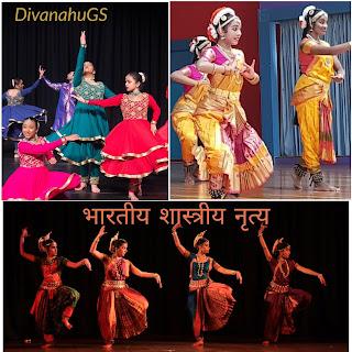 भारतीय शास्त्रीय नृत्य