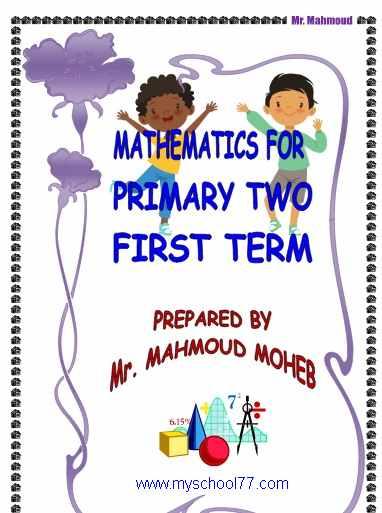 مذكرة Math  للصف الثانى الابتدائى الفصل الدراسى الأول  2020 مستر محمود محب