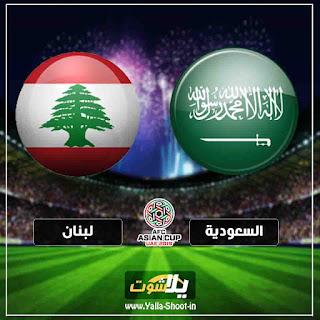 بث مباشر مشاهدة مباراة السعودية ولبنان لايف اليوم 12-1-2019 في كاس امم اسيا