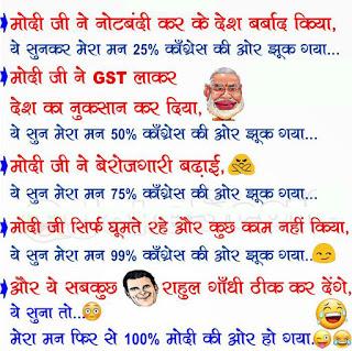 Narendra Modi and Rahul Gandhi Funniest New Hindi Jokes Facebook