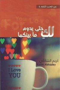 كتاب لكِ حتي يدوم ما بينكما عن الحب أتكلم - كريم الشاذلي