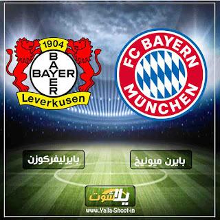 يلا شوت الجديد بث مباشر مشاهدة مباراة بايرن ميونيخ وباير ليفركوزن اليوم 2-2-2019 في الدوري الالماني