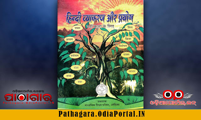 Hindi Vyakaran aur Prayog (TLH) - Class-IX School Text Book - Download Free e-Book (HQ PDF), 9th hindi grammar book pdf download ebook free,