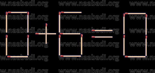 Match Stick Puzzles-3(www.naabadi.org)