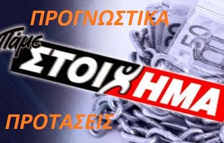 ΚΥΡΙΑΚΗ 10 ΑΥΓΟΥΣΤΟΥ ΠΡΟΓΝΩΣΤΙΚΑ ΠΡΟΤΑΣΕΙΣ ΣΥΣΤΗΜΑΤΑ ΣΤΟ ΠΑΜΕ ΣΤΟΙΧΗΜΑ  ΠΟΔΟΣΦΑΙΡΟ ΑΠΟ ΤΟ BLOG http   www.geoponos-bet-paok.blogspot.gr 598761247c4