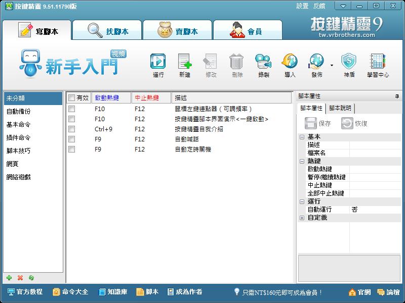 最新版按鍵精靈免安裝下載,好用的鍵盤滑鼠自動連點程式