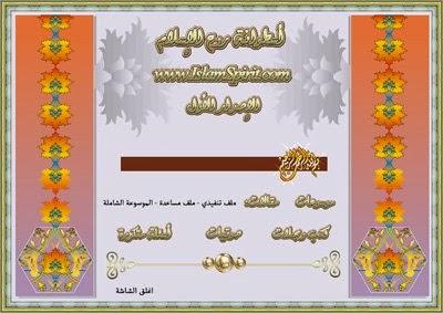 برنامج روح الاسلام