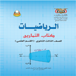 Download - تحميل كتب منهج صف ثالث ثانوي علمي اليمن Download books third class secondary Yemen pdf %25D8%25B1%25D9%258A%25D8%25A7%25D8%25B6%25D9%258A%25D8%25A7%25D8%25AA%2B-%2B%25D8%25AA%25D9%2585%25D8%25A7%25D8%25B1%25D9%258A%25D9%2586