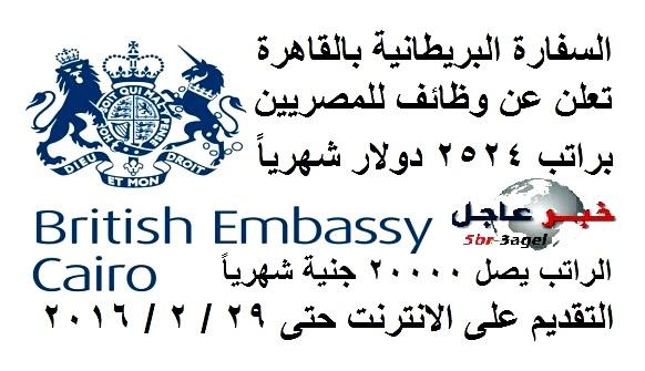 وظائف السفارة البريطانية بالقاهرة للمصريين براتب 19770 جنية والتقديم حتى 29 فبراير 2016