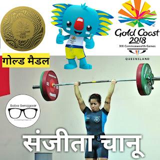 sanjita chanu won second gold for India in CWG 2018