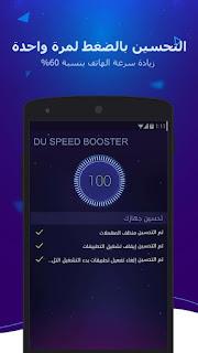 برنامج الأندرويد DU Speed Booster