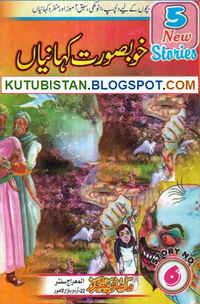 Khoobsurat Kahaniyan