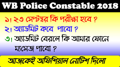 West Bengal Police Constable Admit Card 2018