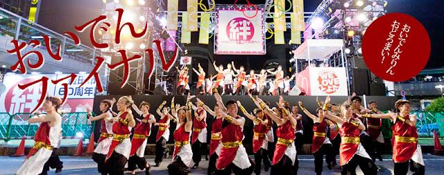 Toyoda Oiden Matsuri (Dance & Fireworks Festival) in Okazaki, Aichi Pref.