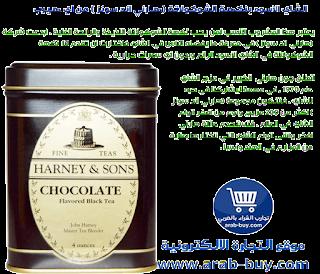 الشاي الأسود بنكهة الشوكولاتة (هارني اند سونز ) من اي هيرب