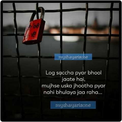 Bewafa Shayari Jhutha Pyaar Status Lines in Hindi