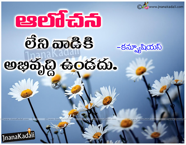 Here is a Telugu Language nice Inspiring confucius Sayings about Everything possible, Nice Telugu Language Life Quotations and Messages Free, Popular confucius Telugu Quotes and Messages, Simple Life Sayings and Nice Thoughts Wallpapers, Telugu confucius Inspiring Pics, Telugu confucius Wallpapers with Telugu Quotations,confucius quotations in telugu,confucius inspiring quotes in telugu,confucius popular telugu quotations,confucius good morning quotations in telugu,confucius good night quotations in telugu