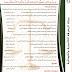 صدور عدد مزدوج 2-3  من مجلة المعرفة القانونية والقضائية 2018.